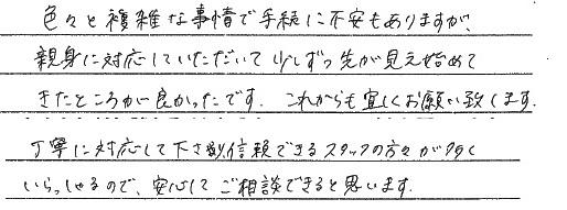 20160819お客様の声-1.jpg