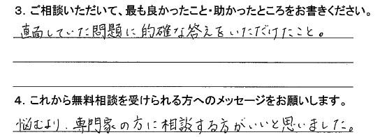 20161003お客様の声-1.jpg