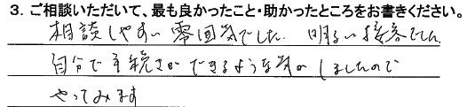 souzoku-koe20161014-2.jpg